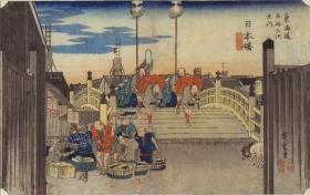 歌川広重『東海道五拾三次』保永堂版より「日本橋 朝之景」