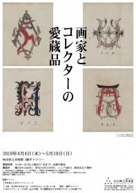 画家とコレクターの愛蔵品展