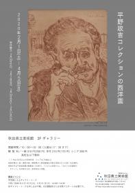 平野政吉コレクションの西洋画