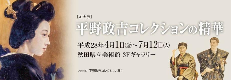 平野政吉コレクションの精華