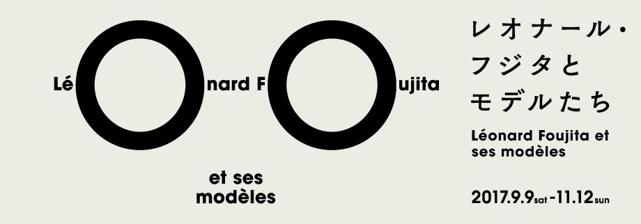 レオナール・フジタとモデルたち