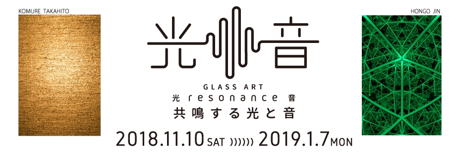 光resonance音