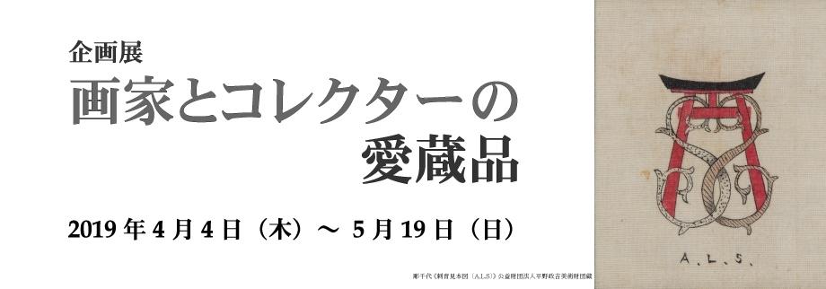 2019年 愛蔵品展1