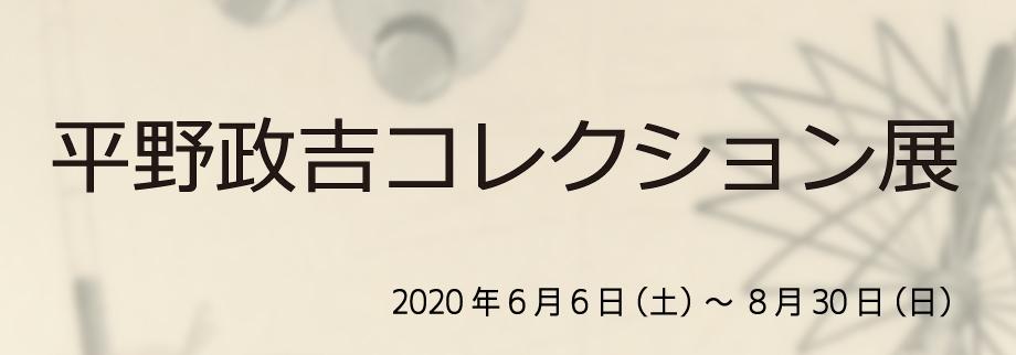 平野政吉コレクション展