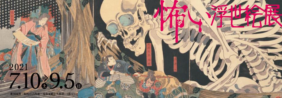 怖い浮世絵展2